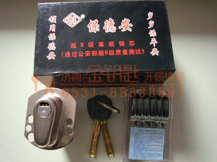 保德安防盗锁芯_保德安9型防盗锁芯